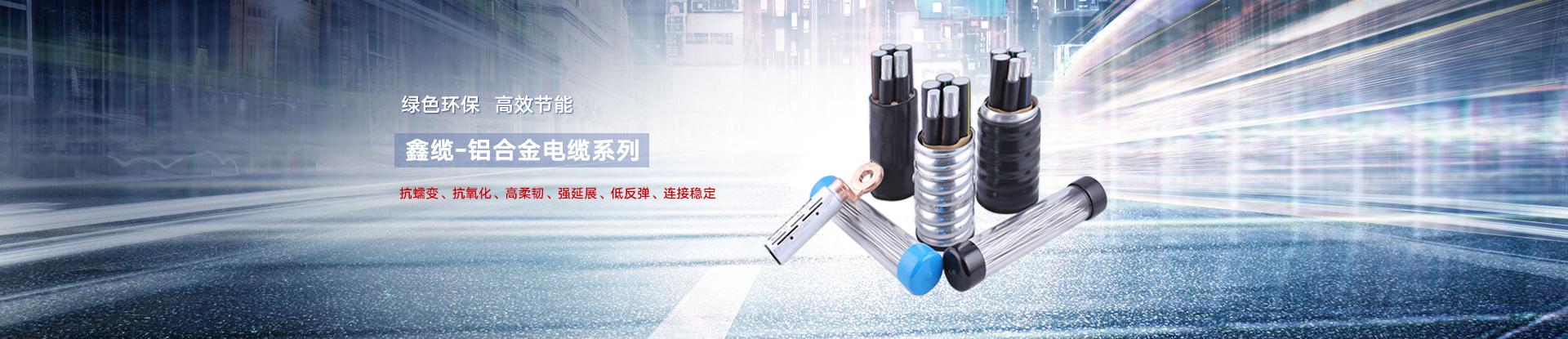 鄭州電線電纜
